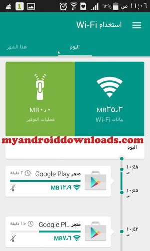 متصفح Opera Max Download للمحمول السامسونج
