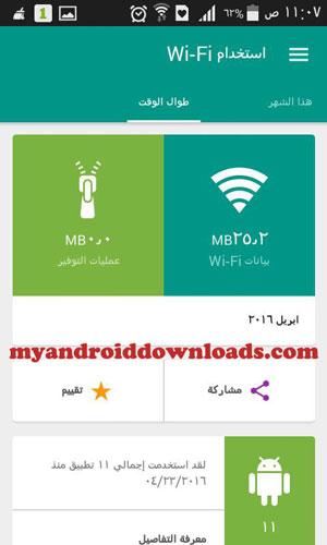 تحميل برنامج اوبرا ماكس للاندرويد مجانا Opera Max متصفح عربي apk