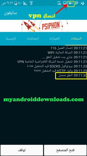 تم الاتصال باستخدام الـ VPN - كيف افتح المواقع المحجوبة من الموبايل من خلال تحميل برنامج سايفون للاندرويد برابط مباشر psiphon