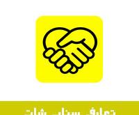 تحميل برنامج زيادة متابعين سناب شات للاندرويد تعارف سناب شات