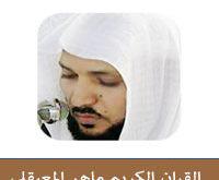 تحميل القران الكريم بصوت ماهر المعيقلي للجوال مجانا برابط واحد بدون نت