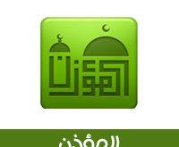 تحميل برنامج الاذان للاندرويد مجانا 2017 Al Moazin اخر اصدار معرفة مواقيت الصلاة بدون نت