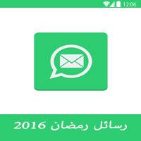 رسائل رمضان 2016 للجوال