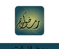 تحميل برنامج رسائل رمضان واتس اب مجانا مسجات وتهنئات جديدة 2016