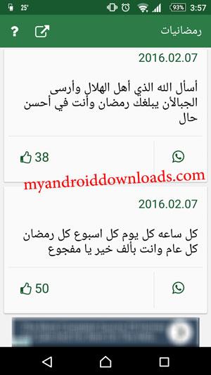 تحميل برنامج رسائل رمضان واتس اب مجانا مسجات وتهنئات جديدة 2016 - واجهة البرنامج الرئيسية
