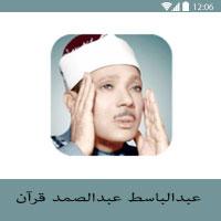 عبد الباسط   القرآن كاملا مجود Plakat ...