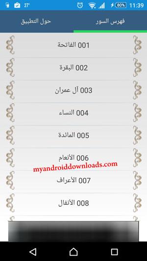 واجهة البرنامج الرئيسية - تحميل برنامج القران الكريم بصوت عبد الباسط عبد الصمد للموبايل