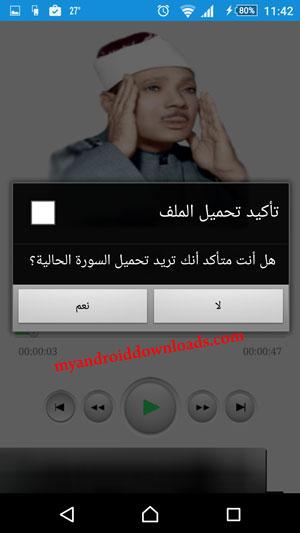 يمكنك تحميل اي سورة من القران الكريم في برنامج القران الكريم بصوت عبد الباسط عبد الصمد مجانا