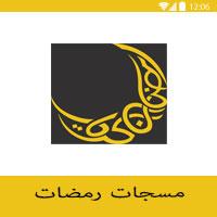 برنامج مسجات رمضان 2016 للمحمول