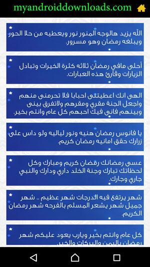 مجموعة من الرسائل المختلفة الجديدة التي يوفرها برنامج مسجات رمضان2017 للاندرويد