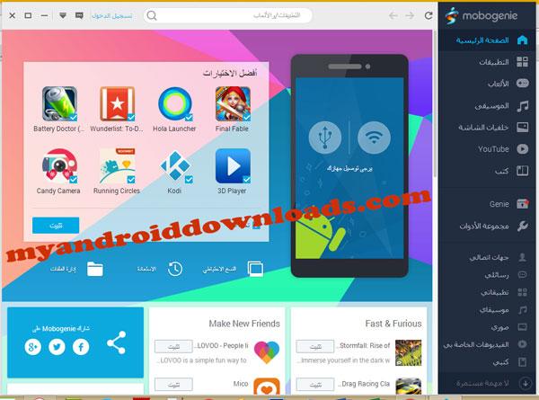 تحميل برنامج موبوجيني للكمبيوتر عربي Mobogenie اخر اصدار - الشاشة الرئيسية للبرنامج قبل توصيل الهاتف المحمول مع البرنامج