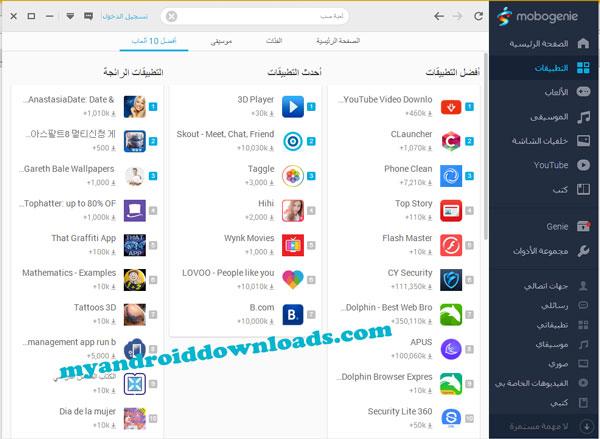 تحميل برنامج موبوجيني للكمبيوتر - تنزيل موبوجين للكمبيوتر Download Mobogenie Market Free For Computer