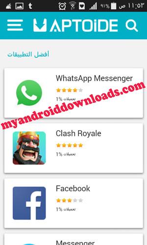 تحميل برنامج ابتويد لايت للاندرويد Aptoid lite الازرق افضل متجر للتطبيقات عربي