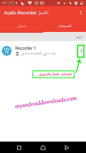 قسم التسجيلات والاعدادات الخاصة به من خلال برنامج Audio Recorder للموبايل