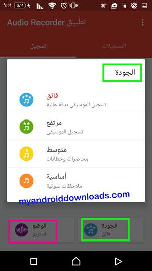 خيارات متاحة قبل البدء بالتسجيل من خلال برنامج مسجل الاصوات للمحمول مجانا عربي