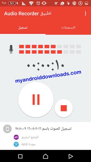 الواجهة الرئيسية للبرنامج - تحميل برنامج تسجيل الصوت للاندرويد Audio Recorder مسجل صوت مجانا