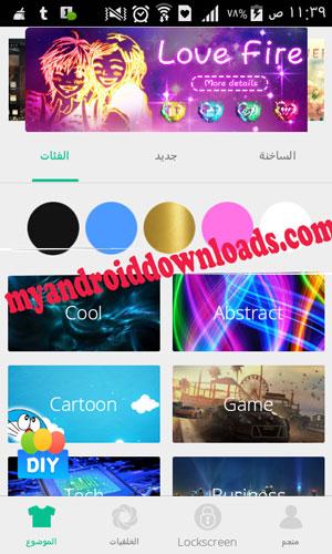 يمكنك اختيار الخلفيات والثيمات التي نعجبك - Download CM Launcher Free For Android