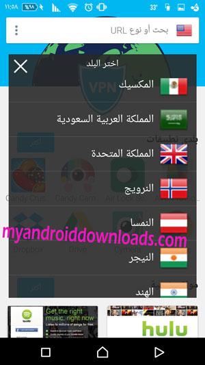 اختيار الدولة التي ترغب في برنامج hola للموبايل لفك حظر المواقع مجانا