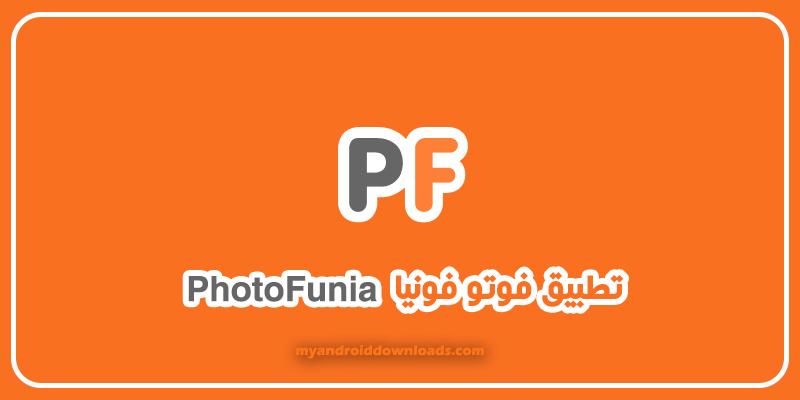 تحميل برنامج فوتو فونيا