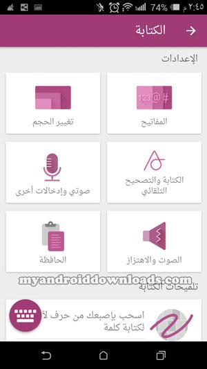اعدادات مخصصة للكتابة من خلال برنامج كيبورد سوفت كي للاندرويد عربي اخر اصدار