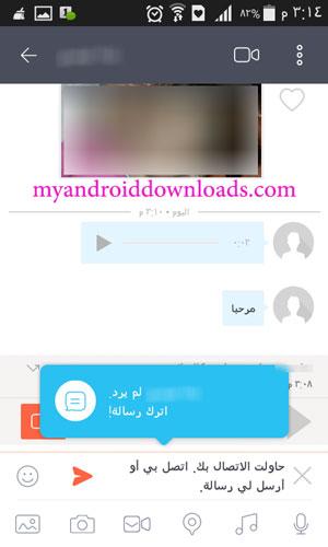 يمكنك الاتصال باحد الاصدقاء باي شكل من اشكال التواصل -Download Tango calls and video chats Free