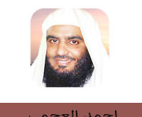 تحميل القران الكريم بصوت احمد العجمي للموبايل سماع قران كريم كامل