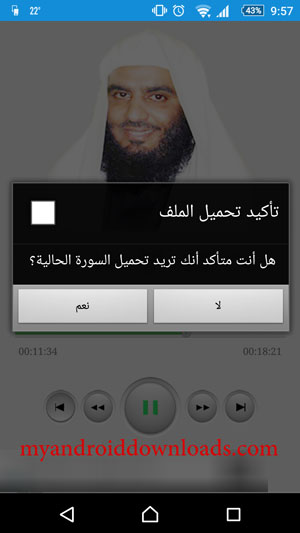 تستطيع تحميل الورة اثناء الاستماع اليها من خلال برنامج القران الكريم بصوت احمد العجمي مضغوط