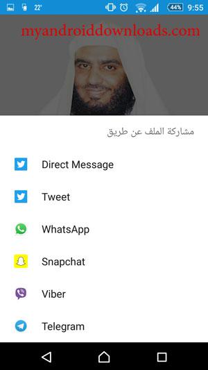 مشاركة السورة على احد مواقع التواصل الاجتماعي من خلال برنامج القران الكريم mp3 بصوت احمد العجمي مجانا