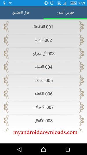 الواجهة الرئيسية للبرنامج - تحميل القران الكريم بصوت احمد العجمي للموبايل سماع قران كريم كامل
