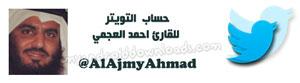 حساب القارئ الشيخ احمد العجمي