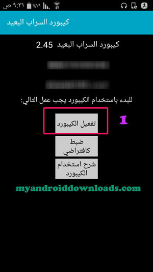 تفعيل كيبورد سراب بعيد على الجوال - تحميل كيبورد السراب البعيد عربي للاندرويد 2017Download alsarab keyboard apk for android