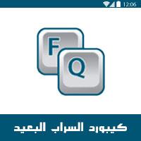 تحميل كيبورد السراب البعيد عربي للاندرويد 2017 فيسات تشكيل الحروف