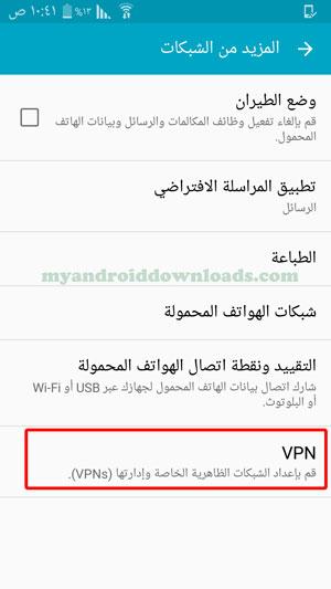 تشغيل vpn بدون تحميل برنامج vpn لفتح المواقع المحجوبة - افضل برنامج VPN للاندرويد 2019