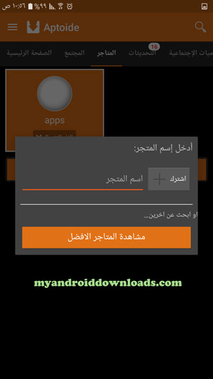 تحميل برنامج ابتويد Aptoide متجر تنزيل تطبيقات مجاني للاندرويد اخر اصدار 2016