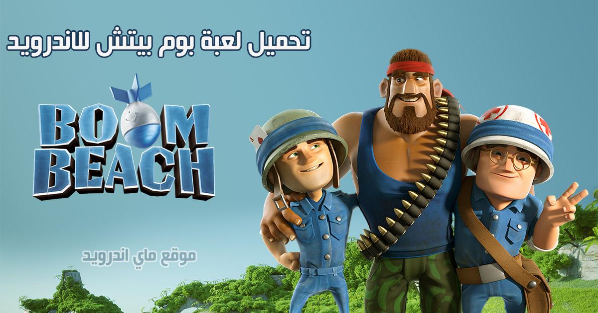تحميل لعبة بوم بيتش للاندرويد مجانا Boom Beach بوم بيج ، تحديث لعبة بوم بيتش 2019