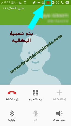 ايقونة تسجيل المكالمة اثناء اجراء المكالمات تعمل - معلومات تحميل برنامج تسجيل المكالمات سامسونج تلقائياً مجانا Download automatic call recorder free for android