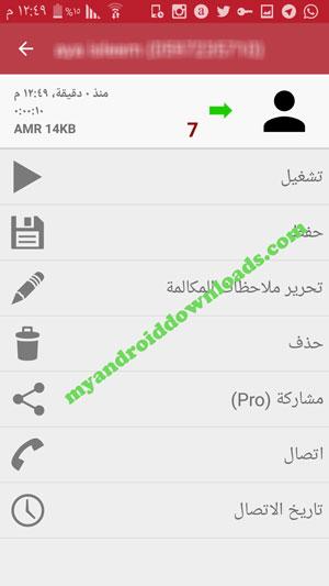 خيارات تشغيل و حفظ تسجيل مكالمات الجوال - برنامج لتسجيل المكالمات تلقائيا على الموبايل بصوت واضح