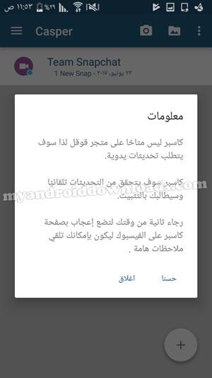 رسالة تؤكد حل مشكلة برنامج كاسبر سناب شات