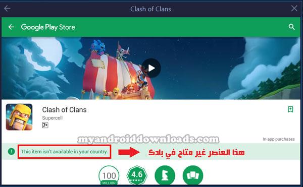 لعبة كلاش اوف كلانس غير متاحة في متجر Google Play