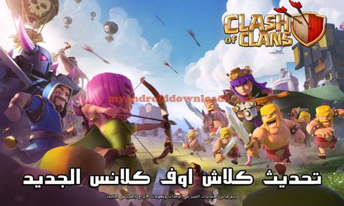 اخر تحديث كلاش اوف كلانس الجديد 2016 clash of clans update - تحديث لعبة كلاش اوف كلانس