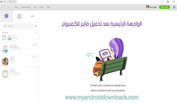 تحميل برنامج فايبر للكمبيوتر Viber For pc مجانا عربي برابط مباشر - الواجهة الرئيسية للبرنامج