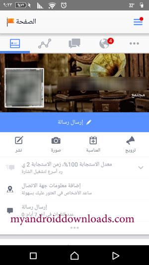 تحميل برنامج مدير صفحات الفيس بوك للاندرويد Facebook Pages Manager مجانا