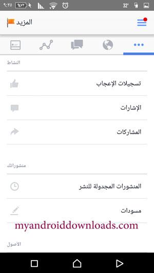 الاعدادات الخاصة بصفحتك من خلال برنامج facebook pages للموبايل