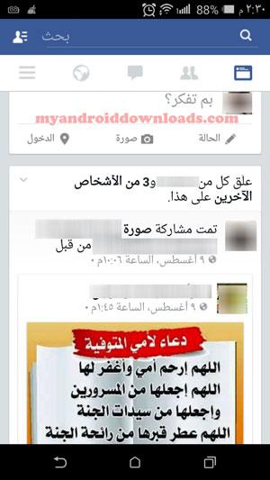 تحميل برنامج فيس بوك للاندرويد Facebook اخر اصدار 2017 مجانا عربي ( فيس بوك تنزيل google فيس بوك عربي facebook تنزيل فیس بوک تنزيل فيس بوك اندرويد تحميل الفيسبوك تنزيل الفيسبوك تنزيل تطبيق فيس بوك برنامج الفيسبوك تنزيل وتحميل فيس بوك موبايل مجانا تنزيل وتحميل فيس بوك مجانا تنزيل وتحميل فيس بوك عربي تحميل فيس بوك عربي مجانا تحميل فيسبوك للاندرويد تحميل فيس بوك جديد تحميل فيس بوك جوال تحميل فيس بوك عربي للجوال تحميل تطبيق فيس بوك موبايل سامسونج تحميل فيس بوك سامسونج )