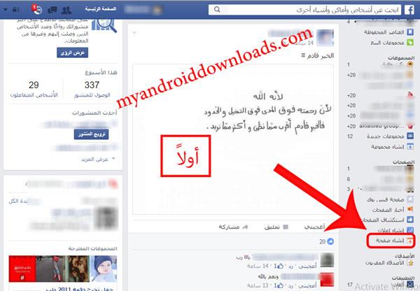 انشاء صفحة فيس بوك جديدة بالعربي Facebook Page Create بالصور
