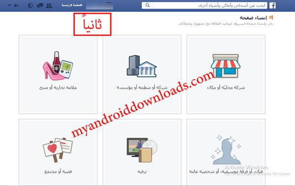 اختيار فئة الصفحة اثناء عمل بيدج فيس بوك جديدة بالعربي