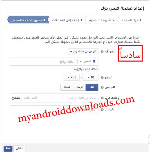 تحديد الموقع وتحديد عمر الجمهور والجنس قبل الانتهاء من انشاء صفحة في فيس بوك جديدة