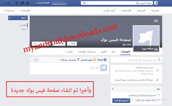تم انشاء صفحة فيس بوك جديدة باللغة العربية