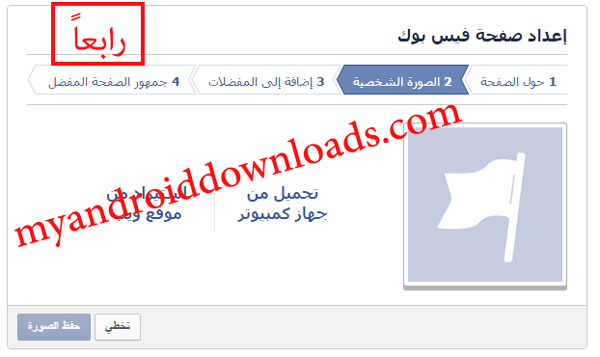 اختيار صورة خاصة بالبيج من خلال الكمبيوتر او من خلال موقع ويب اثناء انشاء صفحة على الفيس بوك