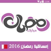 امساكية رمضان 2016 المنامة المحرق الحرين تقويم رمضان 1437 Ramadan Imsakia 2016 Manama Muharraq Bahrain Amsakah Ramadan 2016 Manama Muharraq Bahreïn